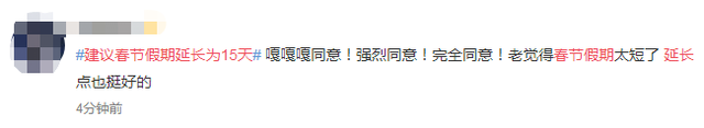 建议春节放假15天9.png