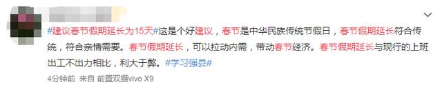建议春节放假15天10.png