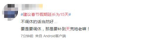 建议春节放假15天11.png