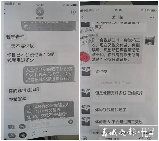 """""""神剧来了!""""泸水一男子""""演双簧"""" 设套诈骗好朋友5万余元"""