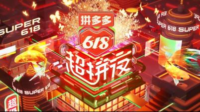 湖南卫视《618超拼夜》定档官宣稿件264.png
