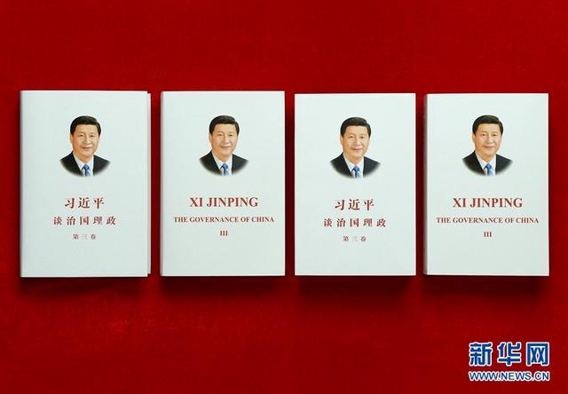 《习近平谈治国理政》第三卷中英文版出版发行.jpg