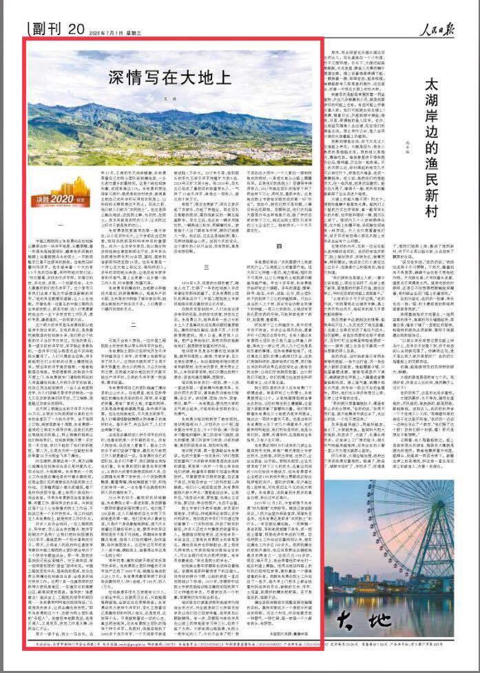 7月1日的人民日报,5000多字报道这位云南人