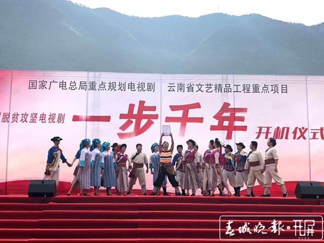 电视剧《一步千年》开机 将全景再现怒江各族人民脱贫攻坚的故事