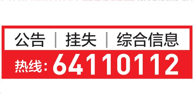 【分类信息】10月28日春城晚报(热线:0871-64110112)