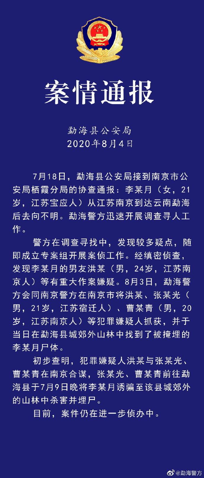 南京失联女大学生