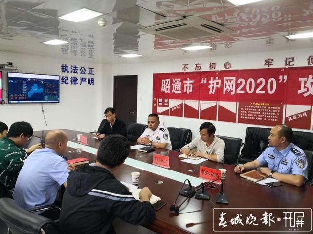 """网警 昭通市多部门联合开展""""护网2020""""网络安全攻防应急演练"""