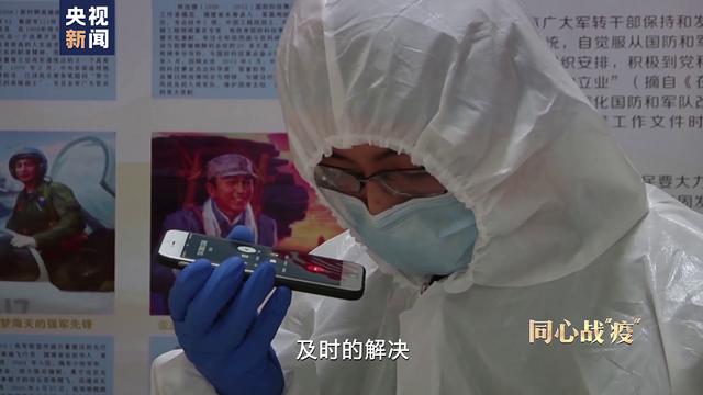 """同心战""""疫""""丨第三集:坚强防线17.png"""
