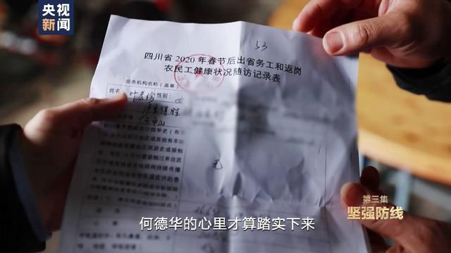 """同心战""""疫""""丨第三集:坚强防线26.jpg"""
