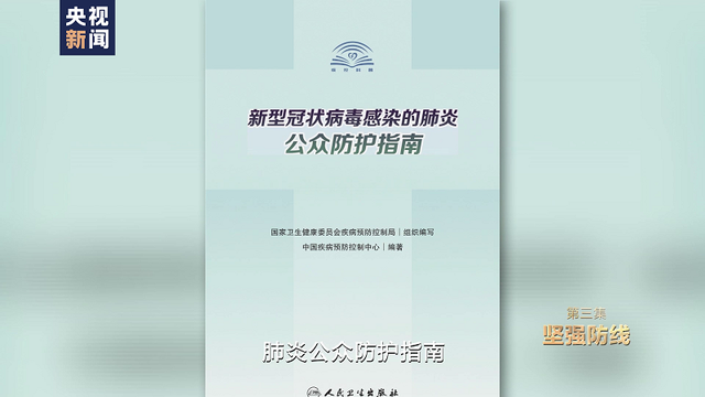 """同心战""""疫""""丨第三集:坚强防线19.png"""