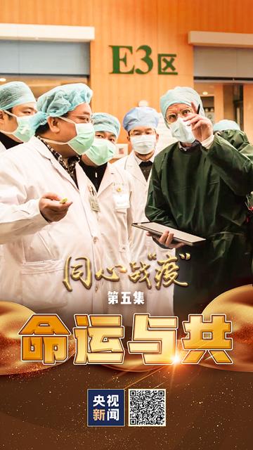 """同心战""""疫""""丨第五集:命运与共"""