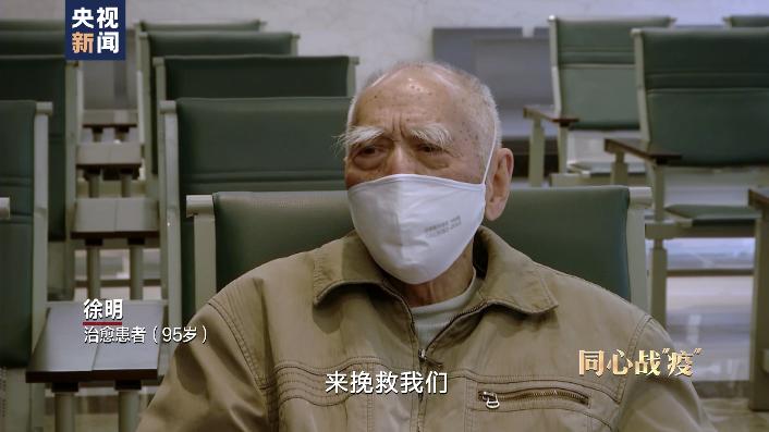 """同心战""""疫""""丨第六集:人民至上"""