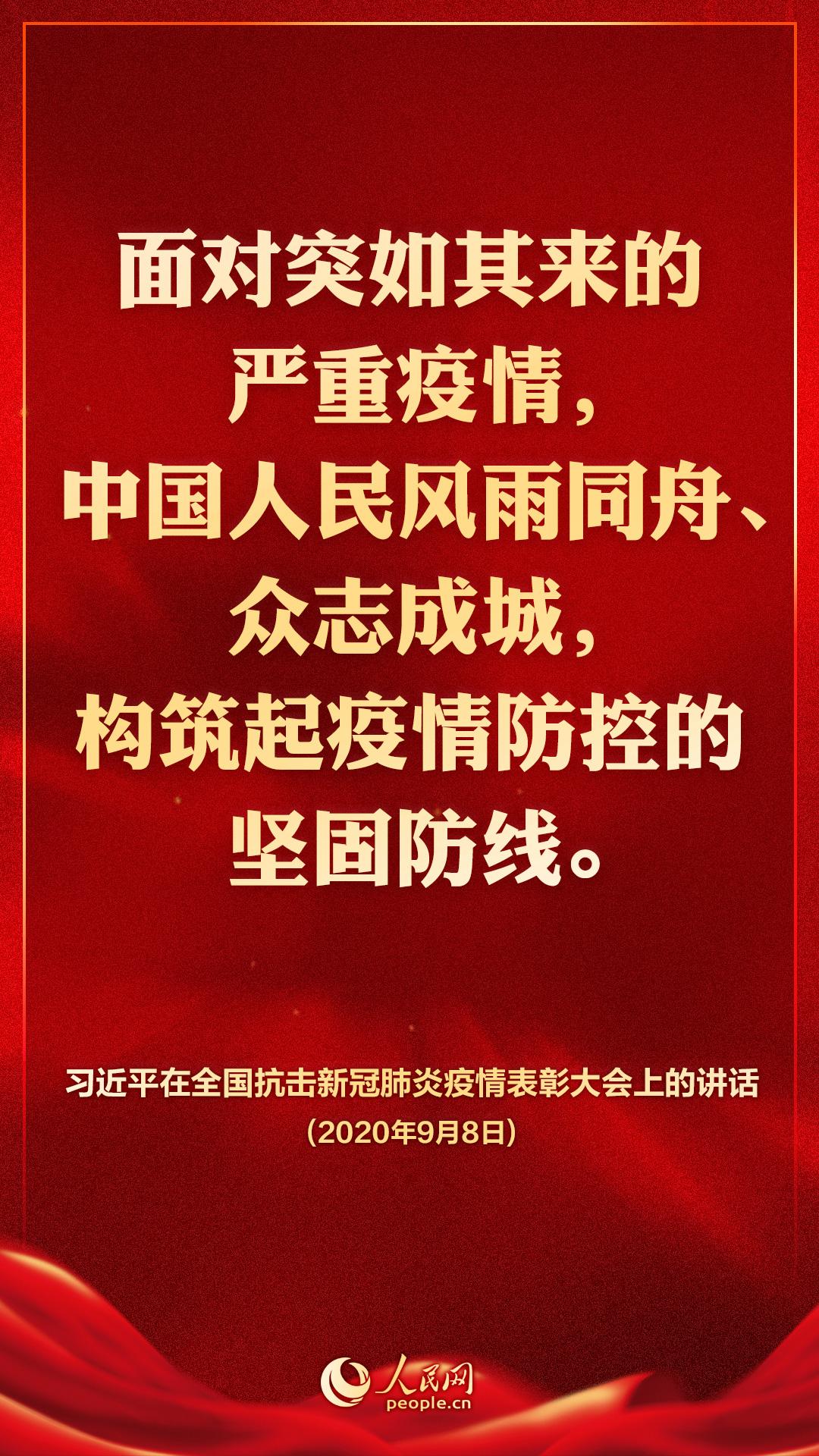 """全国抗击新冠肺炎疫情夺取重大战略成果的""""制胜密码""""02.jpg"""
