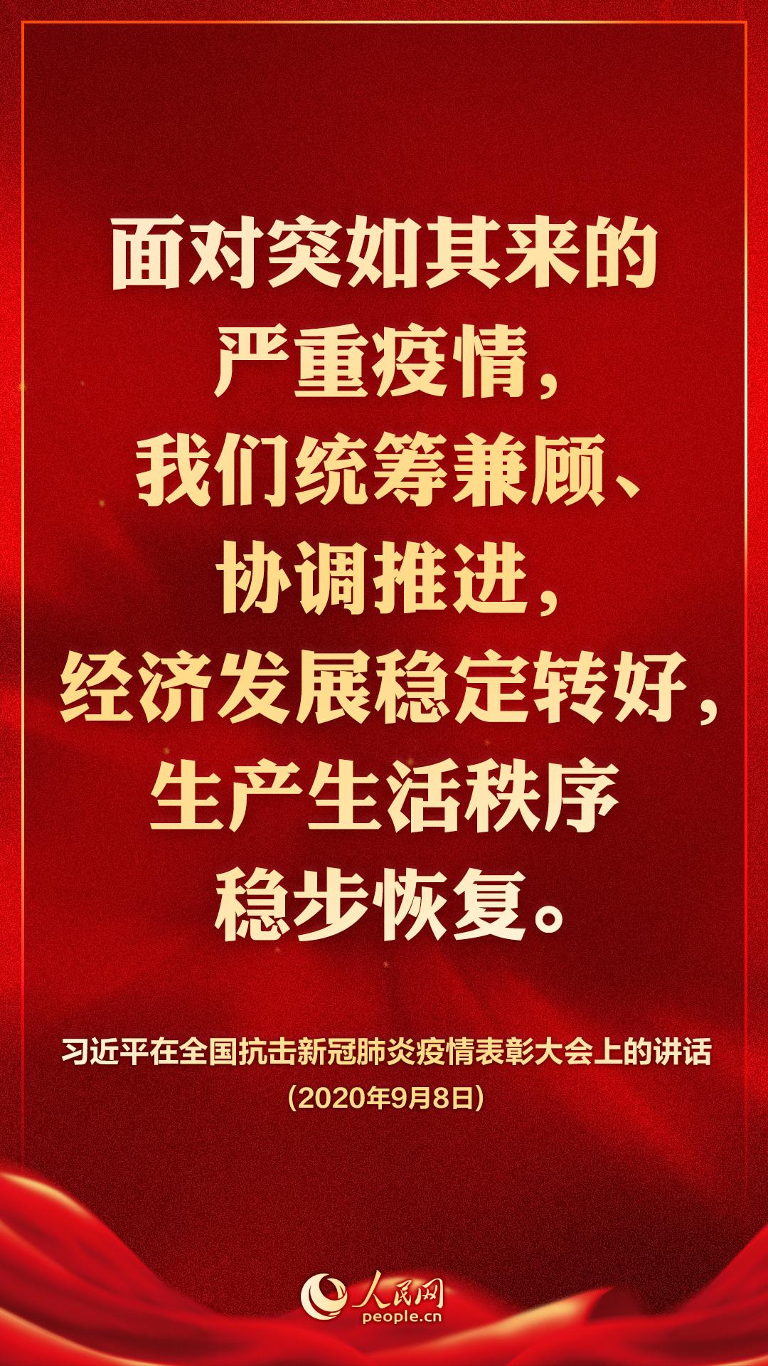 """全国抗击新冠肺炎疫情夺取重大战略成果的""""制胜密码""""04.jpg"""