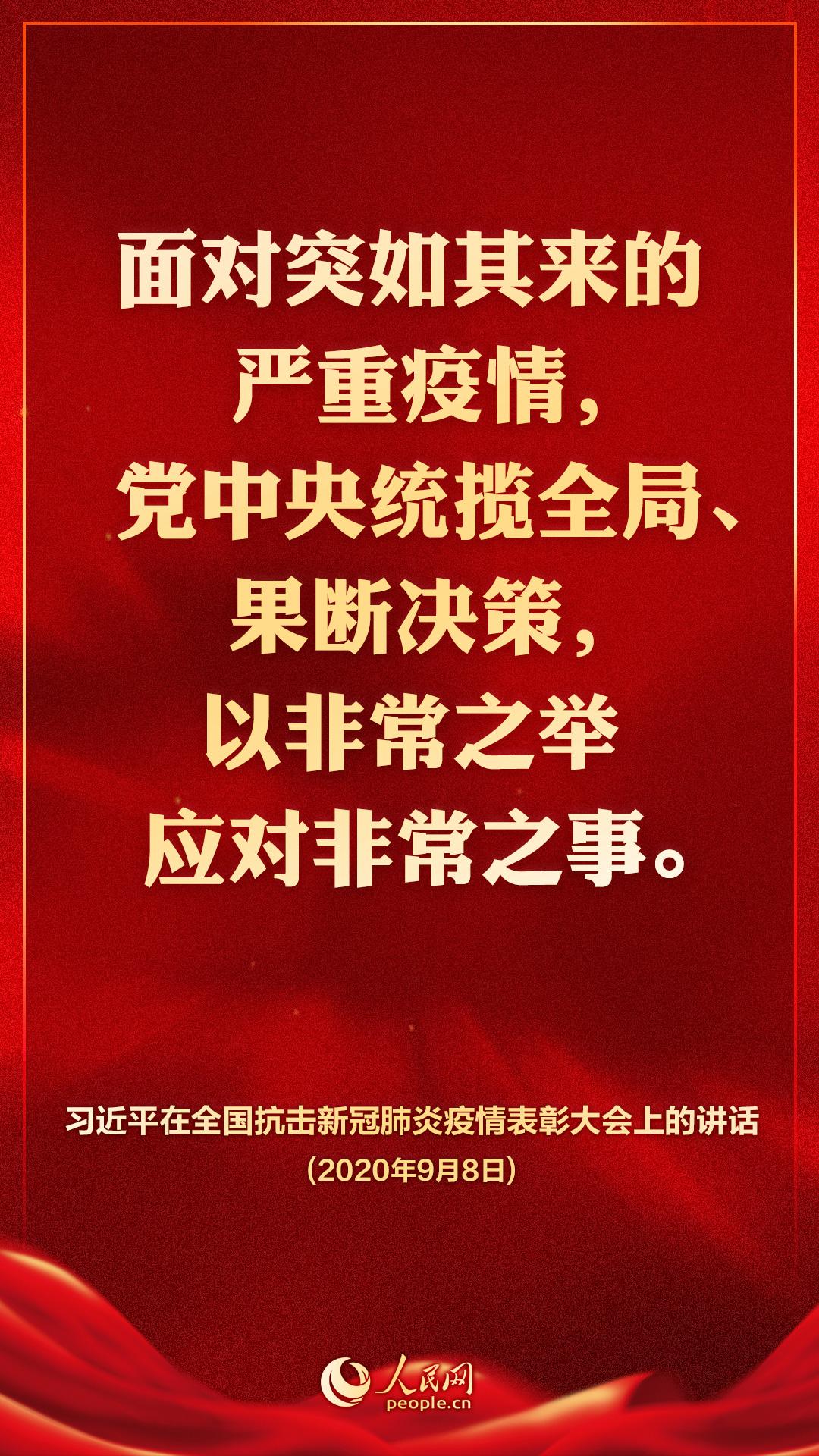 """全国抗击新冠肺炎疫情夺取重大战略成果的""""制胜密码""""01.jpg"""
