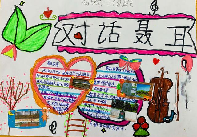 长春小学7.png