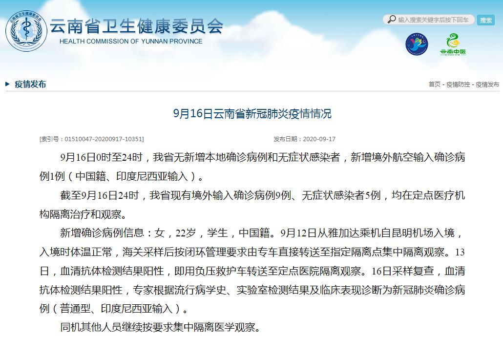 9月16日,云南新增境外航空输入病例1例,为印度尼西亚输入