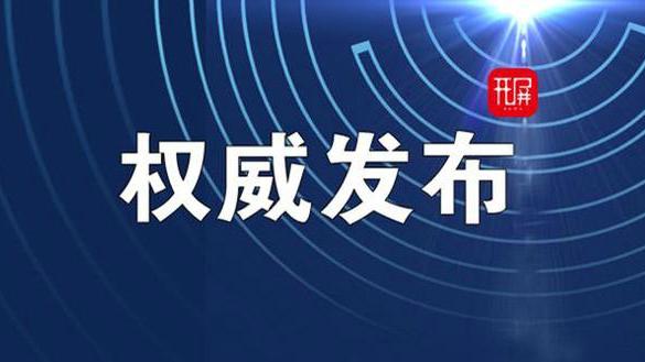 河南科技大学党委书记崔世忠接受纪律审查和监察调查