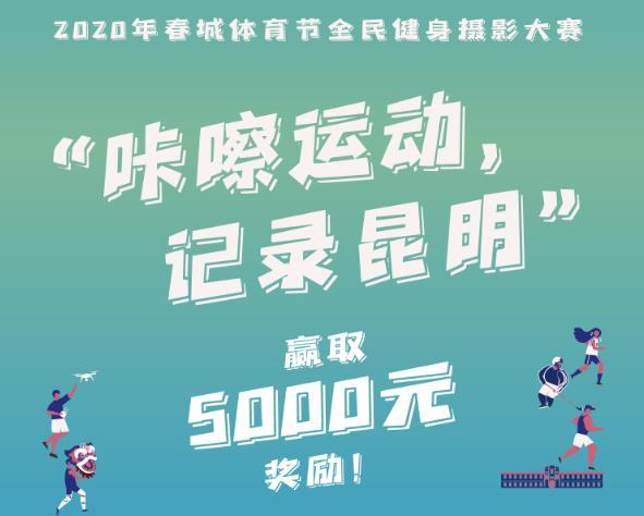 """春城体育节""""咔嚓运动 记录昆明""""摄影大赛开启!5000元大奖等你来"""