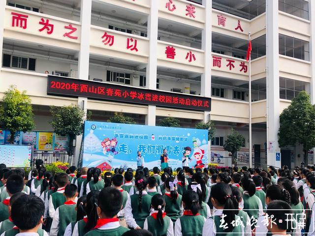 冰雪运动走进昆明校园 (5).jpg