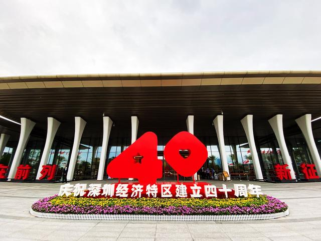 鉴往知来,跟着总书记学历史丨特区40年,深圳再出发