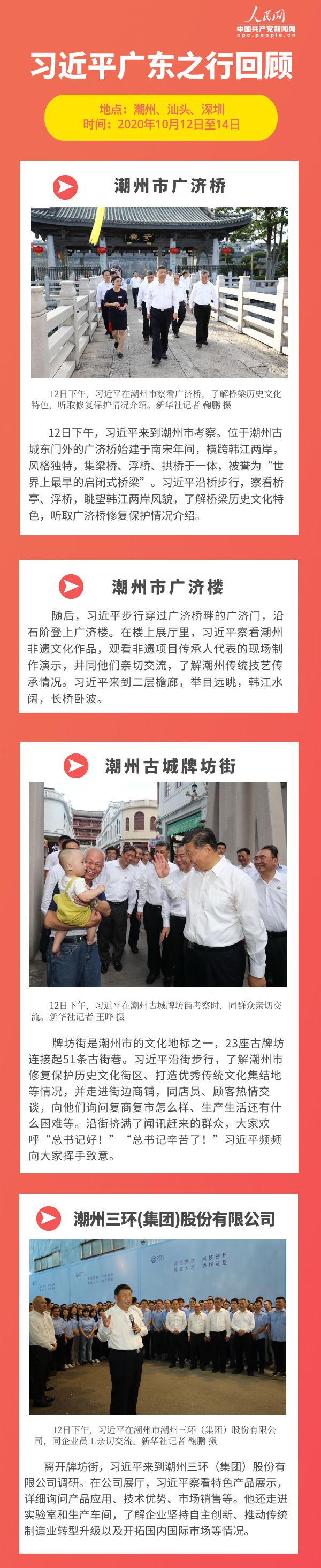 """""""粤""""立潮头!习近平广东之行说了这些贴心话"""