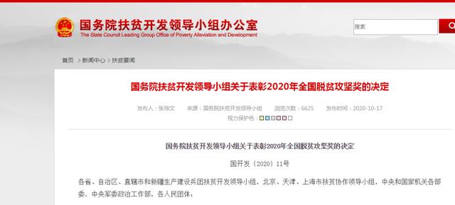 昆明这对夫妻在北京获全国表彰.png