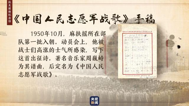 鉴往知来丨纪念馆中的抗美援朝历史1.jpg