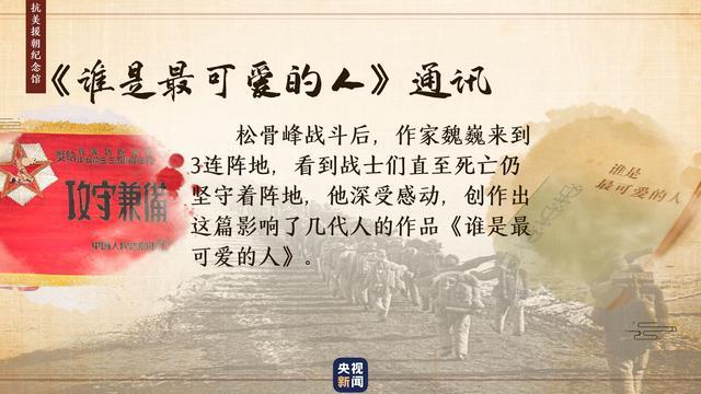 鉴往知来丨纪念馆中的抗美援朝历史3.jpeg