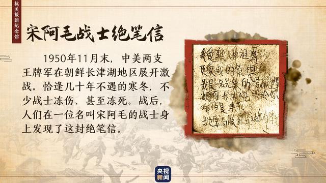 鉴往知来丨纪念馆中的抗美援朝历史5.jpg