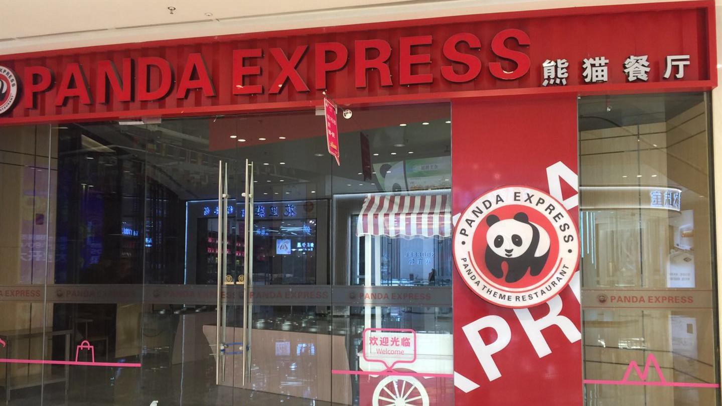 """昆明山寨""""熊猫餐厅""""暂停营业!招商方称仍在审核……"""