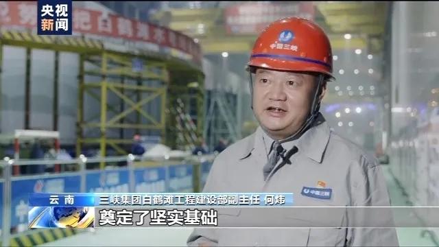 央视聚焦世界在建最大水电站3.webp.jpg