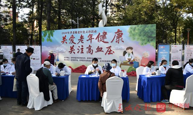 """关爱老人!九九""""重阳节""""昆明五华红色义诊活动来到翠湖边……"""