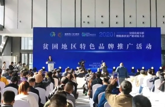云南62家企业在这里达成上亿元优质特色农产品采购协议1.jpg