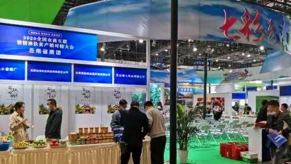 云南62家企业在这里达成上亿元优质特色农产品采购协议2_副本.jpg