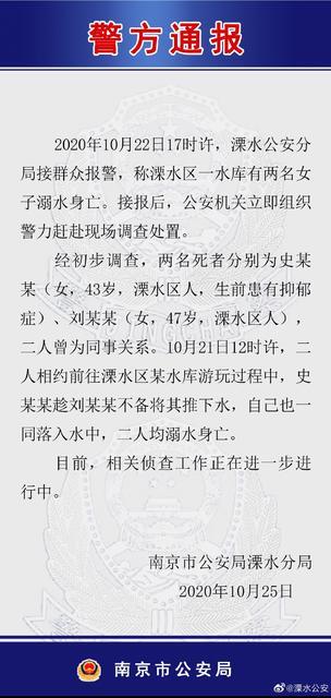 南京女子推同伴下水后双双溺亡,警方通报.jpg