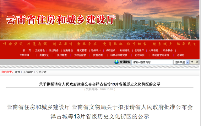 云南拟新增13片省级历史文化街区2.png