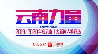 云南力量 | 2019/2020年度云南十大新闻人物评选