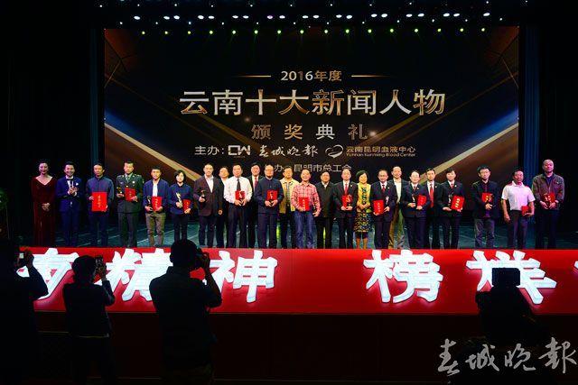 2016年云南新闻人物颁奖.jpg