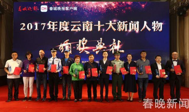 2017年云南新闻人物颁奖.jpg