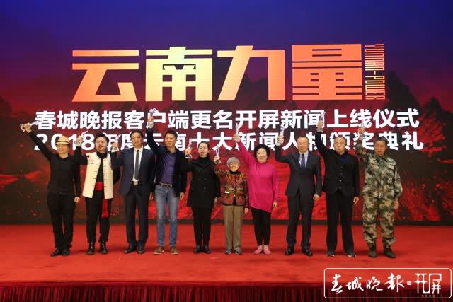 2018云南新闻人物颁奖.jpg