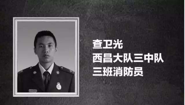 消防员-查卫光.png