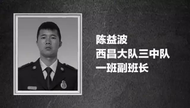消防员-陈益波.png