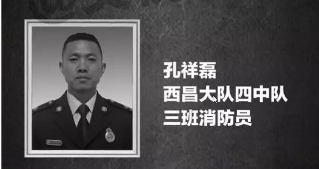 消防员-孔祥磊.png