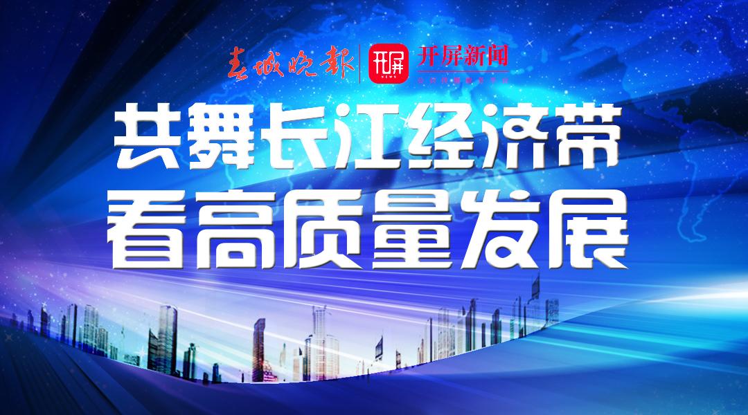 共舞长江经济带·看高质量发展