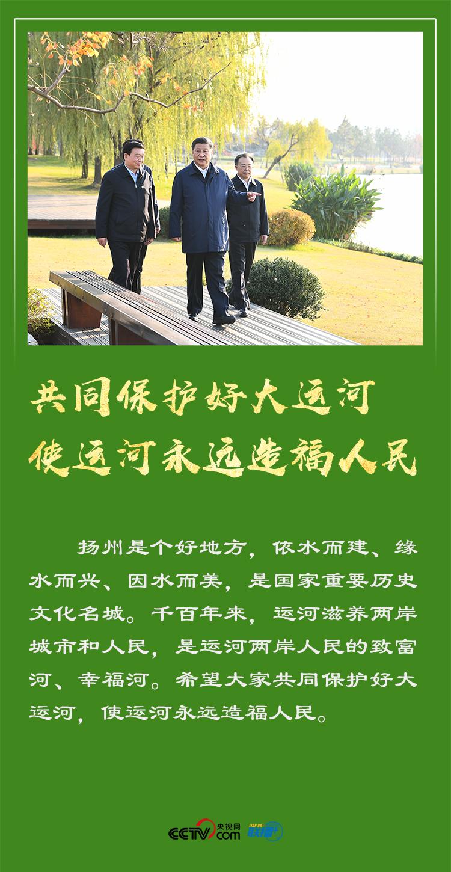 联播+丨嘱托殷殷 聆听总书记江苏行生态寄语
