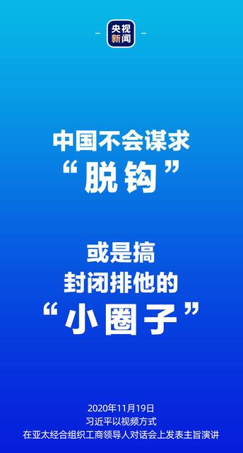 """中国不谋求""""脱钩"""" 也不搞""""小圈子""""4.png"""