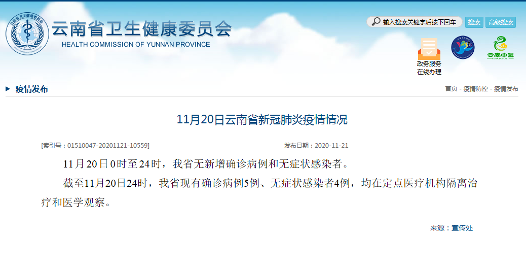 11月20日,云南无新增确诊病例和无症状感染者