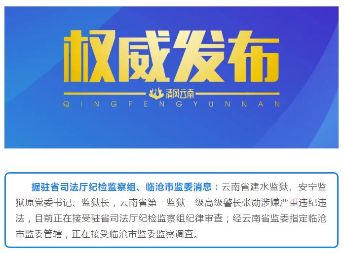 涉嫌严重违纪违法!云南省第一监狱一级高级警长张勋被查