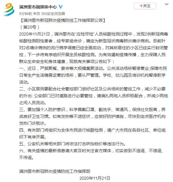 内蒙古满洲里市:公共活动场所暂停营业,学校停课